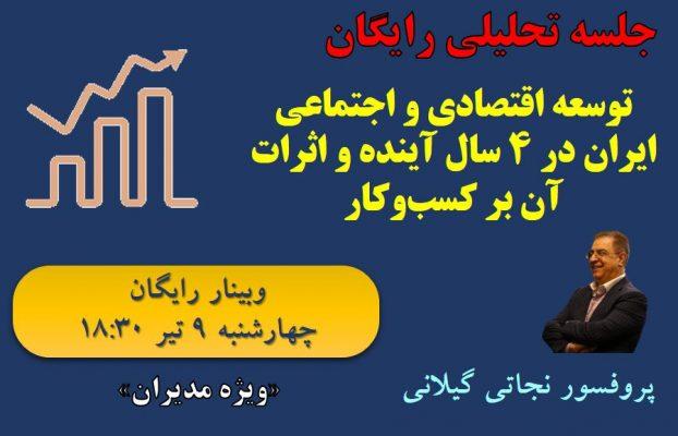 انتخابات ۱۴۰۰: وبینار رایگان تحلیل مسیر توسعه اقتصادی ایران